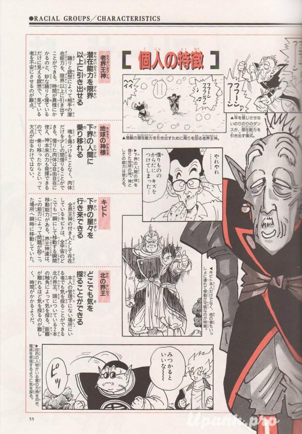 daizenshuu-04_page055_4884010107_o.jpg