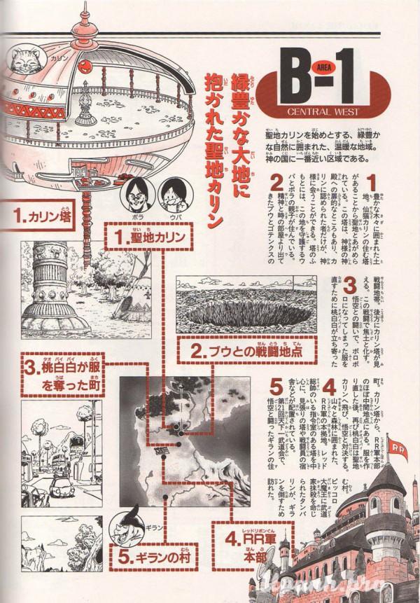 daizenshuu-04_page080_5232796141_o.jpg