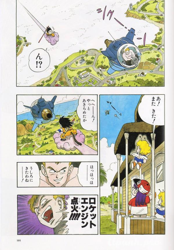 daizenshuu-04_page101_6268449388_o.jpg