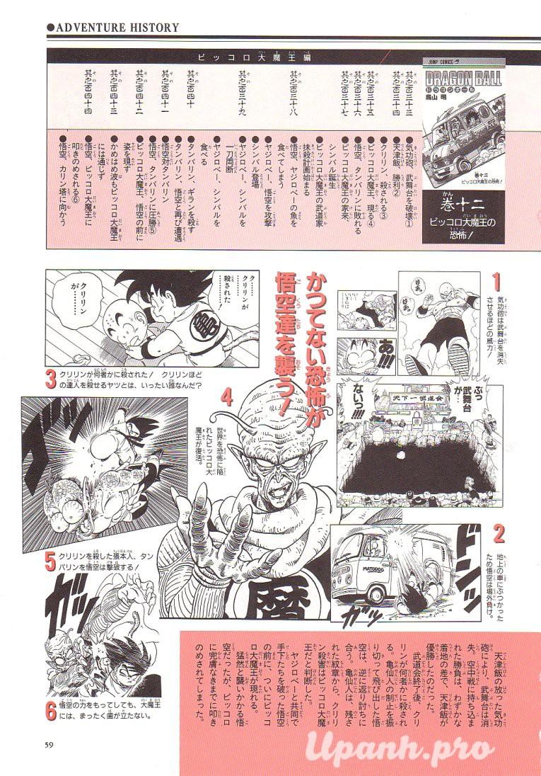 daizenshuu_02_page059_4938528007_o.jpg