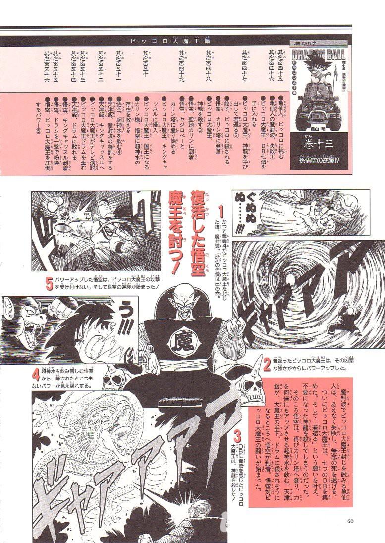 daizenshuu_02_page060_4939113254_o.jpg