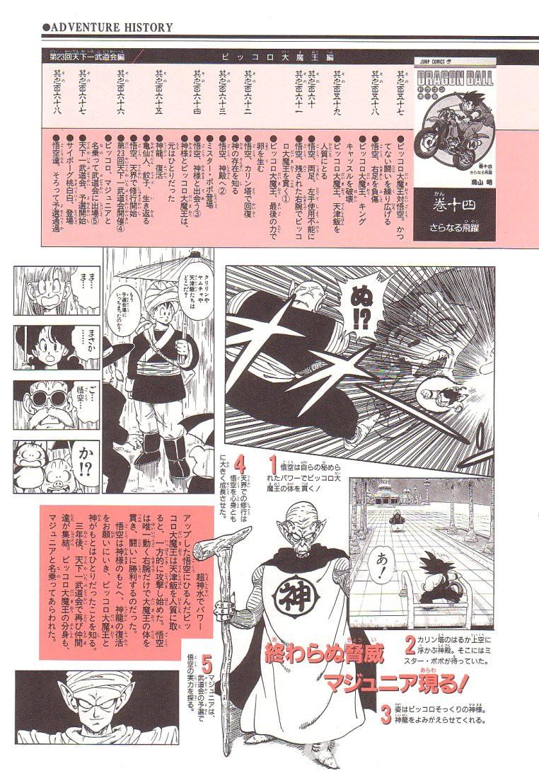 daizenshuu_02_page061_4939113804_o.jpg
