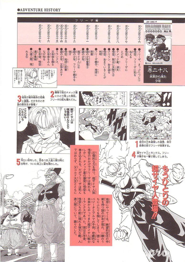 daizenshuu_02_page075_4939117886_o.jpg