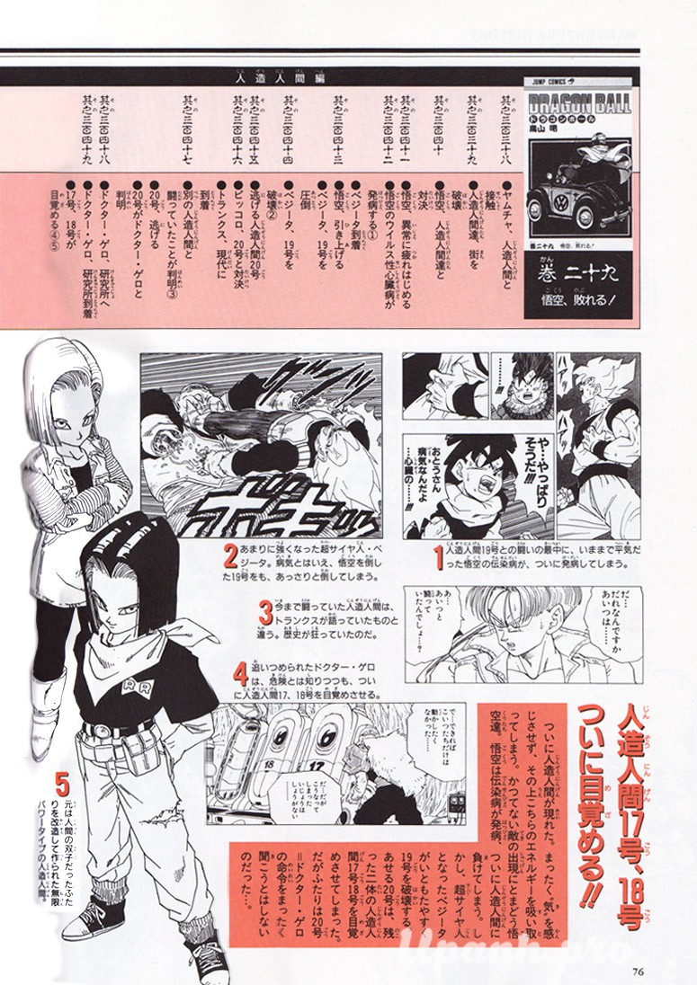 daizenshuu_02_page076_4939349419_o.jpg