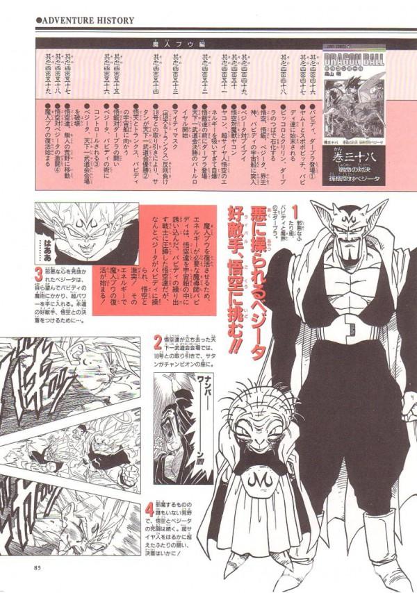 daizenshuu_02_page085_4939933504_o.jpg