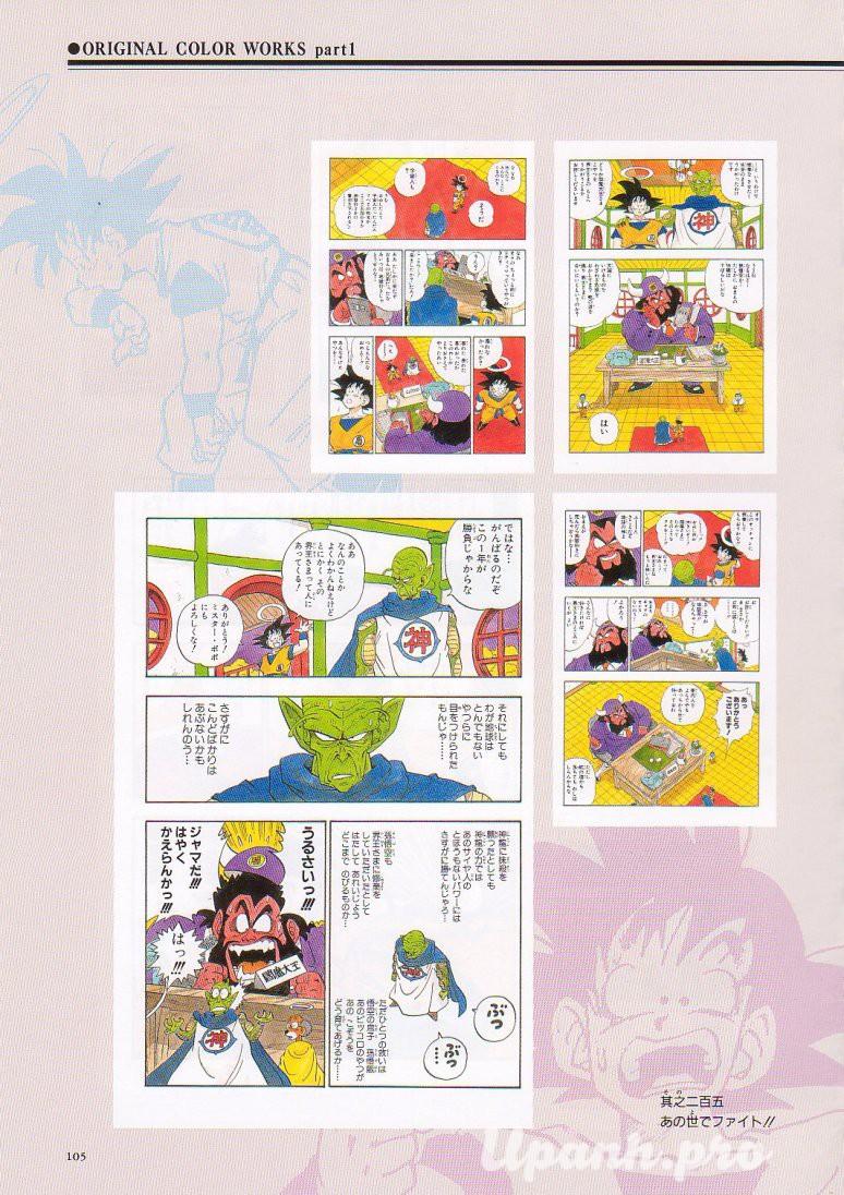 daizenshuu_02_page105_4945364843_o.jpg