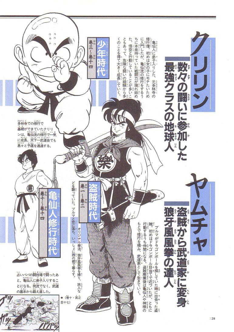 daizenshuu_02_page128_4962358428_o.jpg