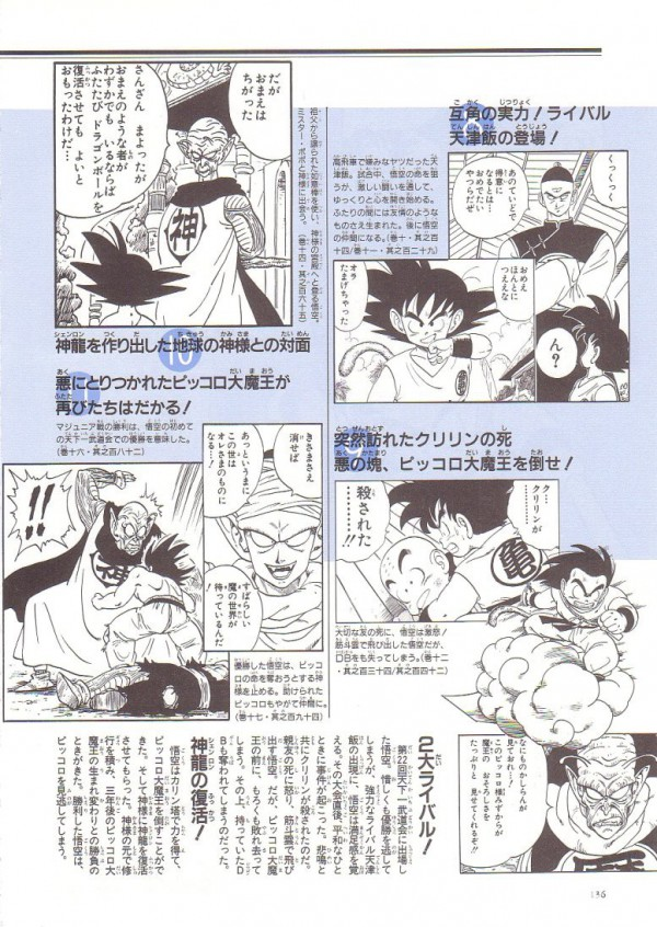 daizenshuu_02_page136_4962359966_o.jpg