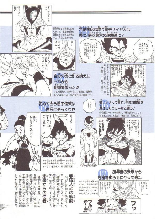daizenshuu_02_page138_4961766703_o.jpg
