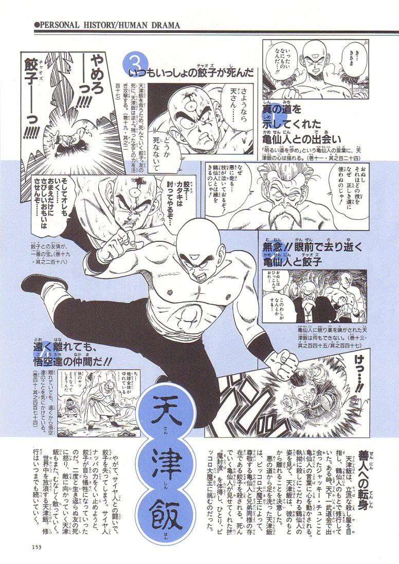 daizenshuu_02_page153_4966959990_o.jpg