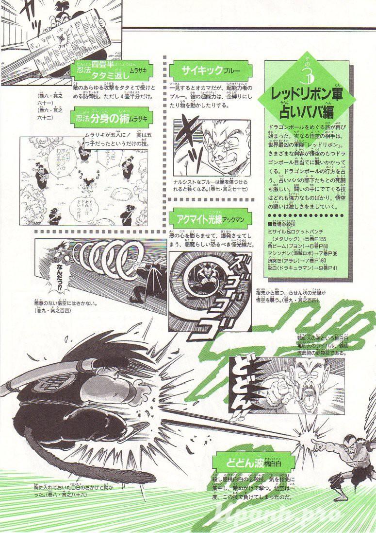 daizenshuu_02_page205_5045847431_o.jpg