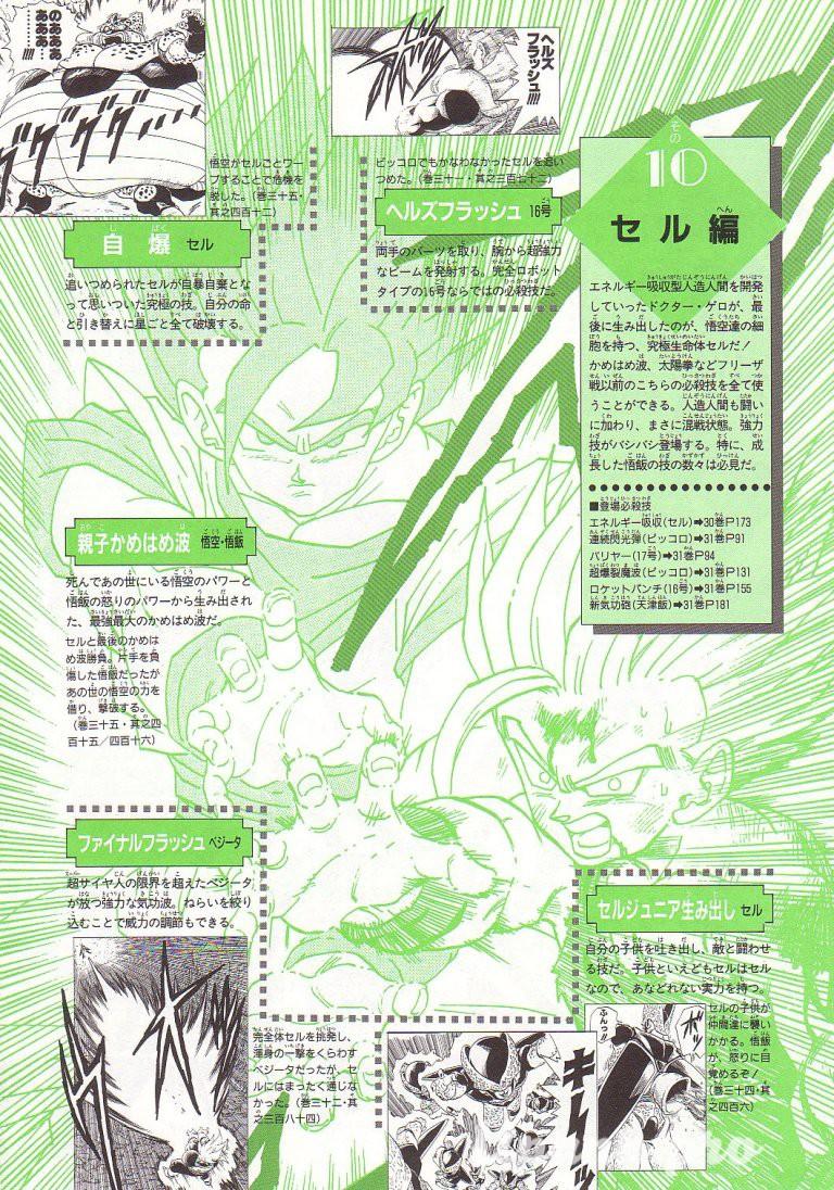 daizenshuu_02_page214_5058563161_o.jpg