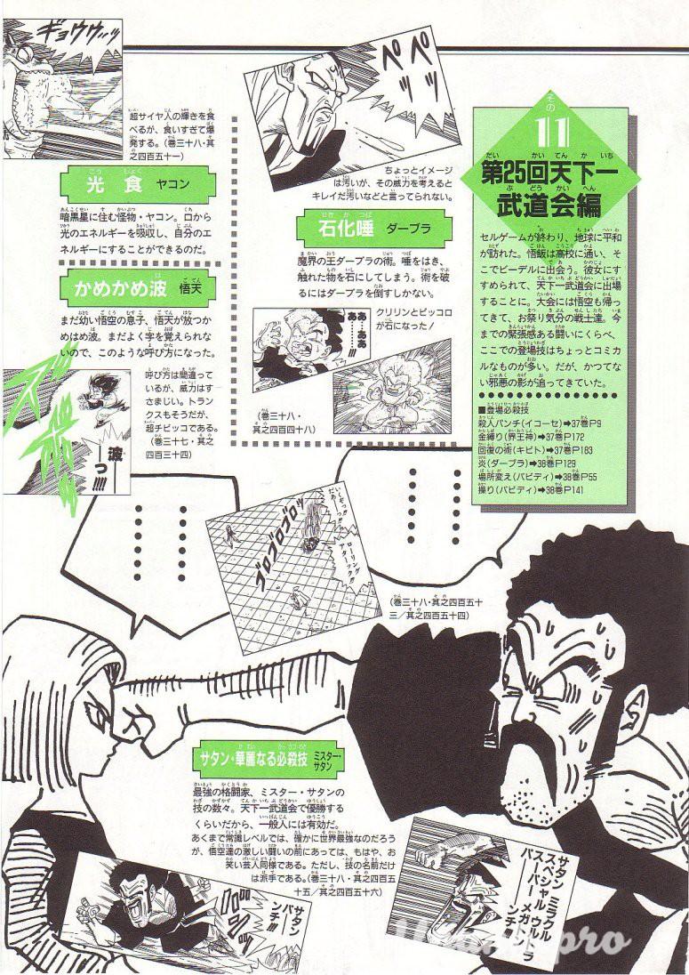 daizenshuu_02_page215_5058563295_o.jpg