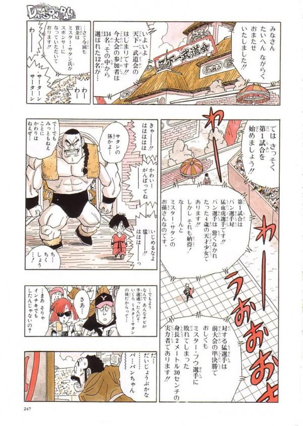 daizenshuu_02_page247_5078410759_o.jpg