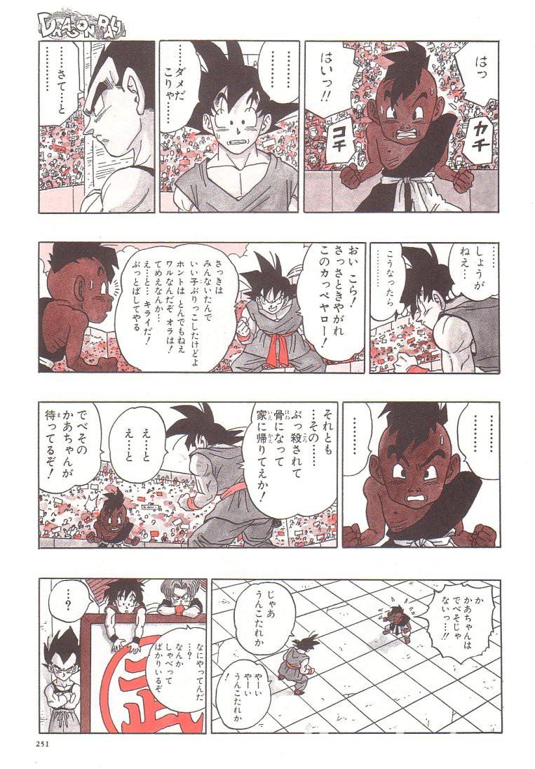 daizenshuu_02_page251_5089974984_o.jpg