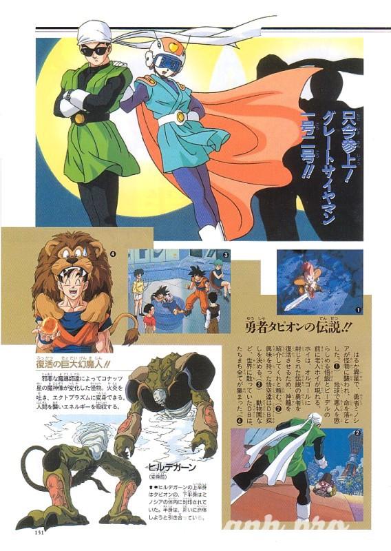 daizenshuu_06_page151_4869769301_o.jpg