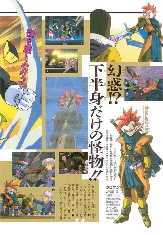 daizenshuu_06_page152_4870382452_o.jpg